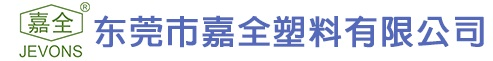 东莞市嘉全塑料有限公司 - 专注于PVC钙锌稳定剂的塑料助剂厂家